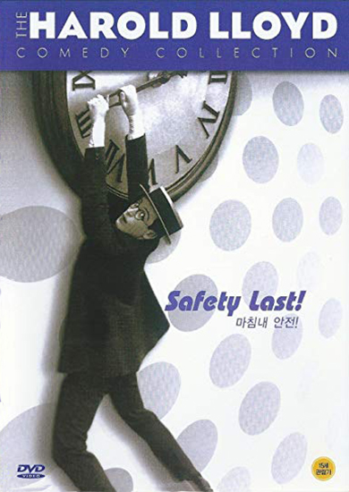 Safety Last